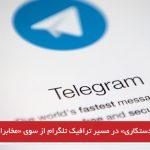 «دستکاری» در مسیر ترافیک تلگرام از سوی «مخابرات ایران»