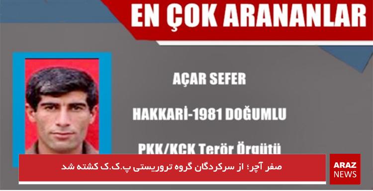 صفر آچار؛ از سرکردگان گروه تروریستی پ.ک.ک کشته شد