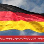 آلمان دیپلمات ایرانی را رسماً به جاسوسی و توطئه برای قتل متهم کرد