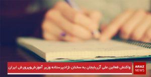 واکنش فعالین ملی آزربایجان به سخنان نژادپرستانه وزیر آموزشوپرورش ایران