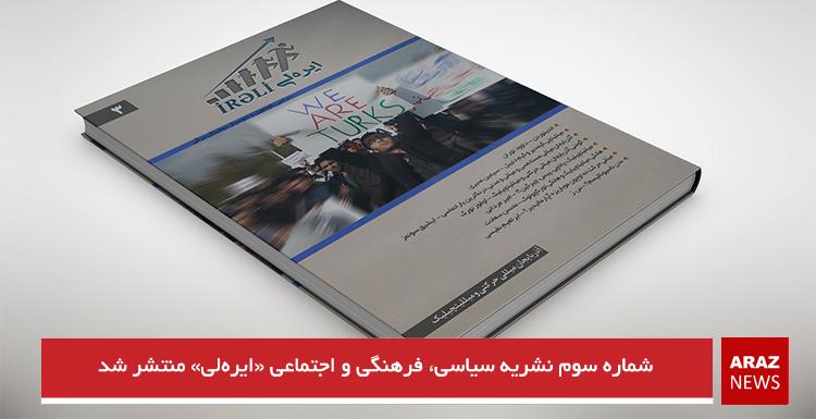 شماره سوم نشریه سیاسی، فرهنگی و اجتماعی «ایرهلی» منتشر شد