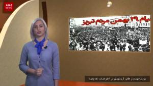 آزربایجان در اعتراضات دهه پنجاه