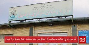 ضرب و جرح زندانیان سیاسی آزربایجان در بند سلامت زندان مرکزی اردبیل