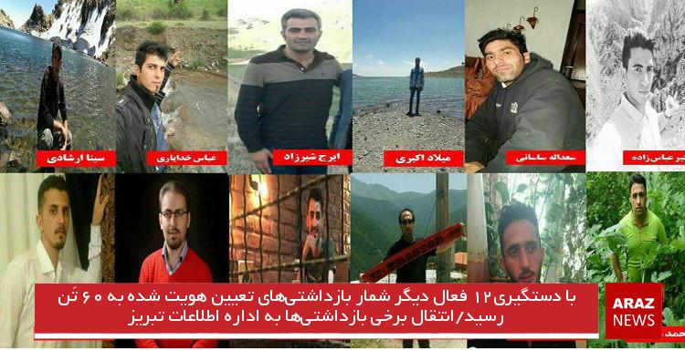 با دستگیری۱۲ فعال دیگر شمار بازداشتیهای تعیین هویت شده به ۶۰ تَن رسید/انتقال برخی بازداشتیها به اداره اطلاعات تبریز