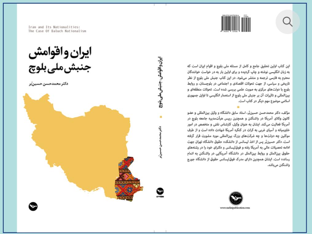 بازنشر کتاب جنبش ملی بلوچ به قلم دکتر حسین بر