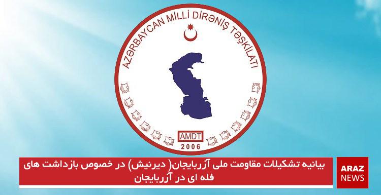 بیانیه تشکیلات مقاومت ملی آزربایجان( دیرنیش) در خصوص بازداشت های فله ای در آزربایجان