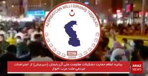 بیانیه اعلام حمایت تشکیلات مقاومت ملی آزربایجان (دیرنیش) از اعتراضات مردمی ملت عرب اهواز(احواز)