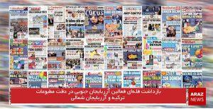 بازداشت گسترده فعالین آزربایجان جنوبی در دقت مطبوعات ترکیه و آزربایجان شمالی