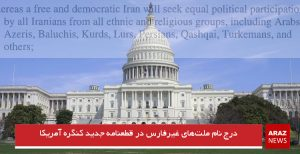 درج نام ملتهای غیرفارس در قطعنامه جدید کنگره آمریکا