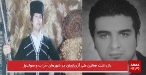 بازداشت فعالین ملی آزربایجان در شهرهای سراب و سولدوز