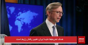هدف تحریمها علیه ایران تغییر رفتار رژیم است