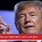 پاسخ شدید ترامپ به تهدیدهای حسن روحانی