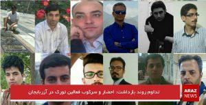 تداوم روند بازداشت؛ احضار و سرکوب فعالین تورک در آزربایجان