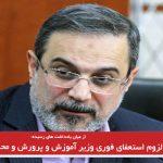 لزوم استعفای فوری وزیر آموزش و پرورش و محاکمه وی