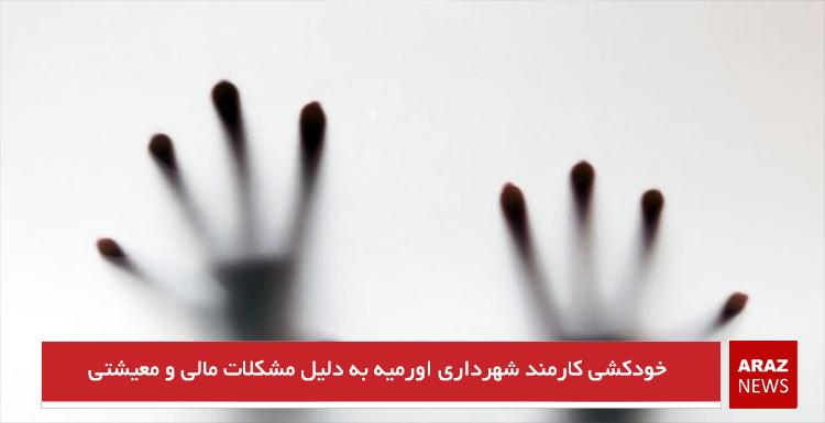 خودکشی کارمند شهرداری اورمیه به دلیل مشکلات مالی و معیشتی