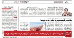 تلاش رسانههای دولتی برای انحراف افکار عمومی آزربایجان در مسئله دریاچه اورمیه