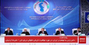 دامن زدن به توهم در ایران، در مورد موقعیت تاریخی حقوقی دریای خزر – علیرضا...