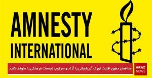 مدافعان حقوق اقلیت تورک آزربایجانی را آزاد و سرکوب تجمعات فرهنگی را متوقف کنید