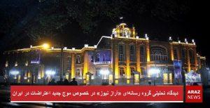 دیدگاه تحلیلی گروه رسانهای «آراز نیوز» در خصوص موج جدید اعتراضات در ایران