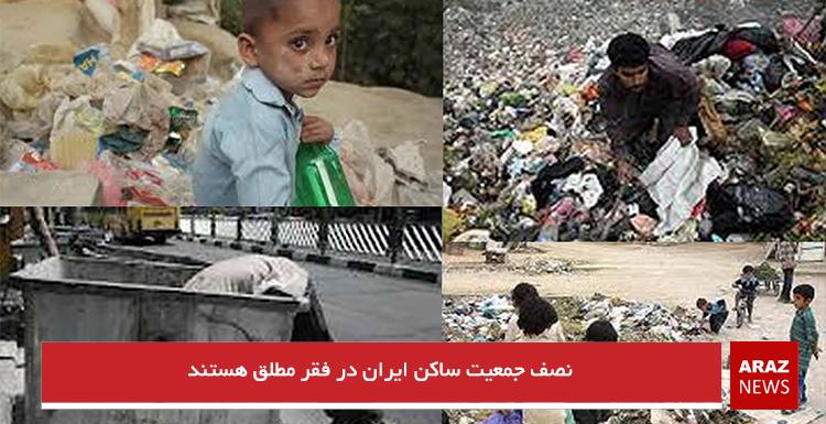 نصف جمعیت ساکن ایران در فقر مطلق هستند