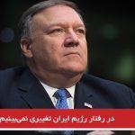 در رفتار رژیم ایران تغییری نمیبینیم