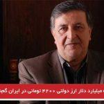 نه میلیارد دلار ارز دولتی ۴۲۰۰ تومانی در ایران گمشده است