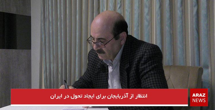انتظار از آذربایجان برای ایجاد تحول در ایران