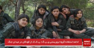ادامه استفاده گروه تروریستی ی.پ.گ/ پ.ک.ک از کودکان در میدان جنگ