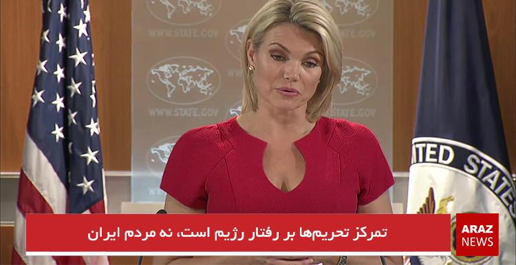 تمرکز تحریمها بر رفتار رژیم است، نه مردم ایران