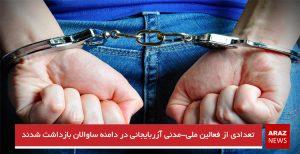 تعدادی از فعالین ملی-مدنی آزربایجانی در دامنه ساوالان بازداشت شدند