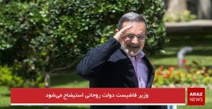 وزیر فاشیست دولت روحانی استیضاح میشود