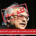 لغو سخنرانی فاشیست جواد طباطبایی در خانه مشروطه تبریز