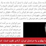 پیام رضا پهلوی: آزادی خوب است، اما فقط برای فارسها!