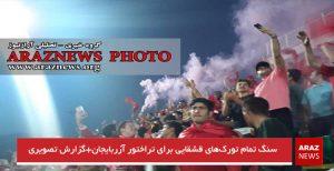 سنگ تمام تورکهای قشقایی برای تراختور آزربایجان+گزارش تصویری