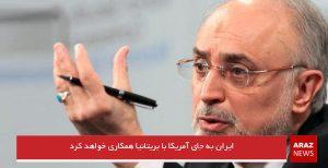 ایران به جای آمریکا با بریتانیا همکاری خواهد کرد