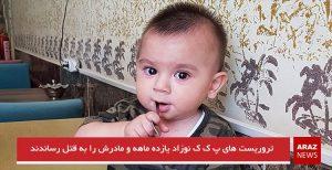 تروریست های پ.ک.ک نوزاد یازده ماهه و مادرش را به قتل رساندند