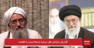 گزارش سازمان ملل درباره ارتباط ایران با القاعده