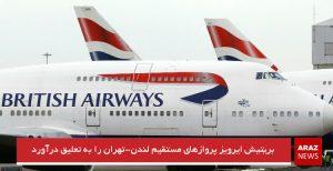 بریتیش ایرویز پروازهای مستقیم لندن-تهران را به تعلیق درآورد