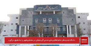 دادگاه تجدیدنظر حکم فعالین ملی-مدنی آزربایجان در مشکینشهر را به تعلیق درآورد + حکم دادگاه