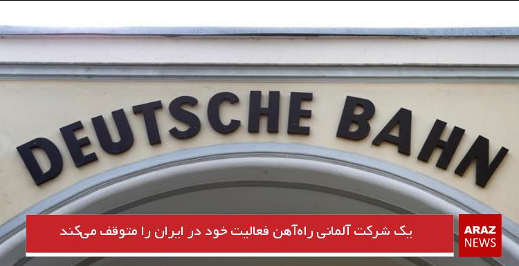 یک شرکت آلمانی راهآهن فعالیت خود در ایران را متوقف میکند