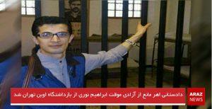 دادستانی اهر مانع از آزادی موقت ابراهیم نوری از بازداشتگاه اوین تهران شد