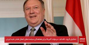 تشکیل گروه «اقدام» دردولت آمریکا برای هماهنگی سیاستهای اعمال فشار علیه ایران