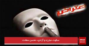 سکوت، مبارزه و آزادی- محسن سعادت