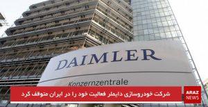 شرکت خودروسازی دایملر فعالیت خود را در ایران متوقف کرد