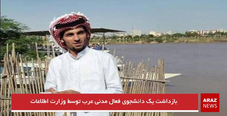 بازداشت یک دانشجوی فعال مدنى عرب توسط وزارت اطلاعات