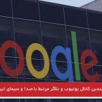 گوگل چندین کانال یوتیوب و بلاگر مرتبط با صدا و سیمای ایران را حذف کرد