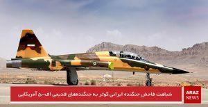 شباهت فاحش جنگنده ایرانی کوثر به جنگندههای قدیمی اف-۵ آمریکایی