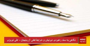 سند راهبردی دیرنیش و شرایط فعلی آزربایجان – علی تبریزی