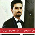 فعال ملی آزربایجان دکتر سید جمال موسوینژاد بازداشت شد