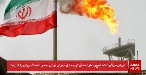 ایران میگوید که هیچیک از اعضای اوپک حق جبران کردن صادرات نفت ایران را ندارند
